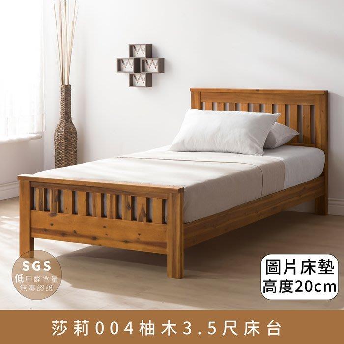 【myhome8居家無限】Sally 莎莉-柚木全實木3.5尺單人床架