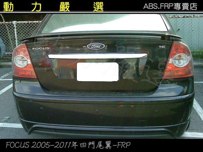 動力嚴選 FORD2005-2011年 FOCUS 4門原廠型尾翼-FRP