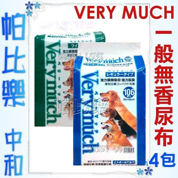 ◇帕比樂◇免運費【促銷】VeryMuch尿布【4包】,大片/小片,舖在地上或尿盆內