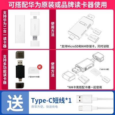 記憶卡華為NM卡256G存儲P40/P30內存卡mate40/30/20/Pro/rs/X擴容nova5/5z/5i Pro/nova6se手機記憶卡高速擴展