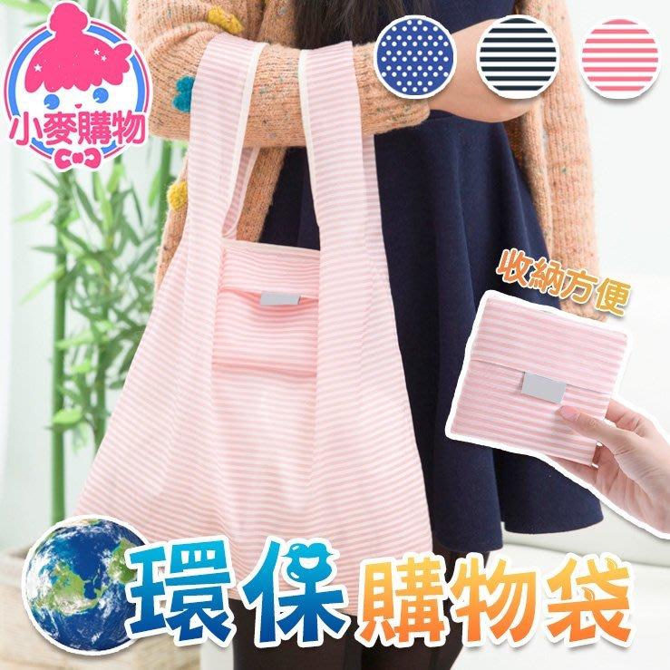 ✿現貨 快速出貨✿【小麥購物】Akama環保購物袋 方形可折疊環保牛津布購物袋 方形環保袋 手提環保袋【Y356】