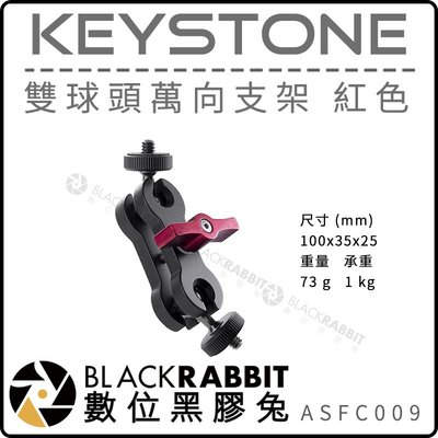 數位黑膠兔【 KEYSTONE 雙球頭萬向支架 紅 】魔術手臂 萬向夾 麥克風 鋁合金 承重1kg