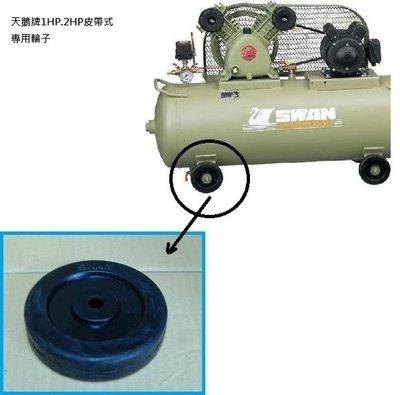 {良心事業}天鵝牌皮帶式空壓機 1HP2HP專用 輪子