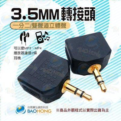 含發票】鍍金頭 3.5mm一分二 1公轉2母音源轉接頭 1對2耳機頭 聲音訊號共享轉接頭 耳機1轉2 音頻分接線 台南市