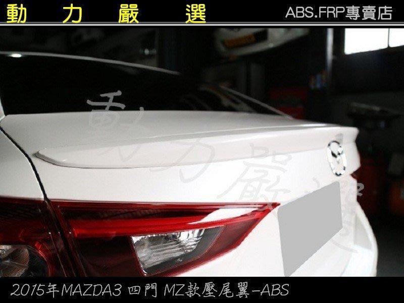 動力嚴選 2015年馬自達3 MAZDA3  4門 MZ款壓尾翼-ABS