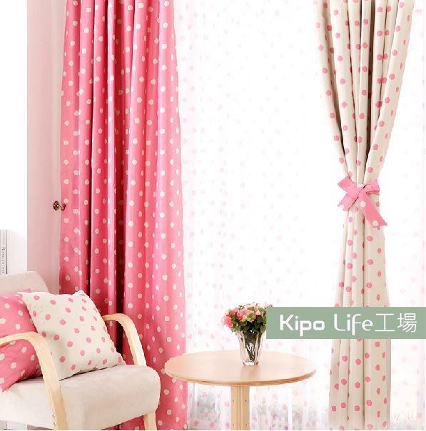 KIPO-訂製遮光窗簾布訂製訂製田園臥室客廳飄窗*遇見/WWW004107B