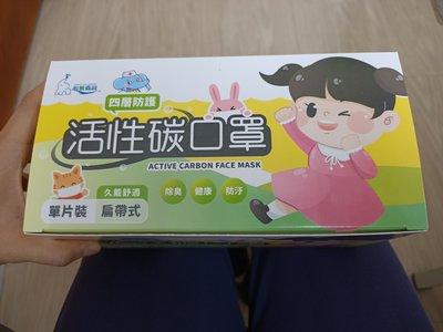四層防護 活性碳口罩/一次性防護口罩(50入/盒) 單片包裝 非醫療 台灣現貨