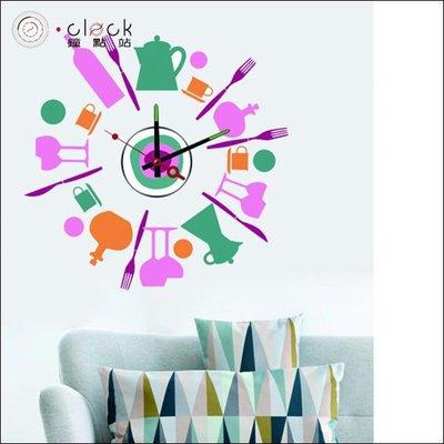 【鐘點站】 採用靜音掃描機芯/ 簡單DIY壁貼掛鐘 (壁貼+掛鐘) 餐桌上 10A236
