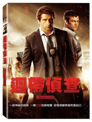 (全新未拆封)迴帶偵查 The Reckoning DVD(得利公司貨)