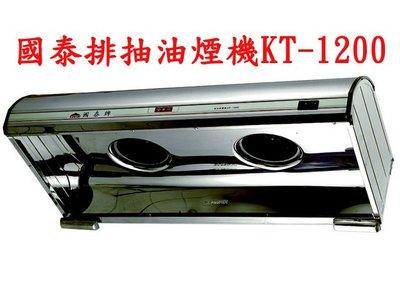 (YOYA)國泰牌 KT-1200 KT1200 大型 營業用排油煙機 4台尺除油煙機 吸油煙機☆中彰免運☆台中排油煙機