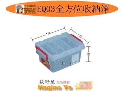 荻野屋 EQ03全方位收納箱/置物箱/收納箱/EQ-03/聯府/直購價