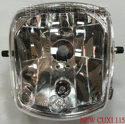 [車殼專賣店] 適用:NEW CUXI 115,副廠大燈組 $570