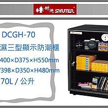 『 即急集 』 全館999免運 樹德 DCGH-70 超強除濕三型顯示防潮櫃 (指針) 置物箱/收納箱/分類箱