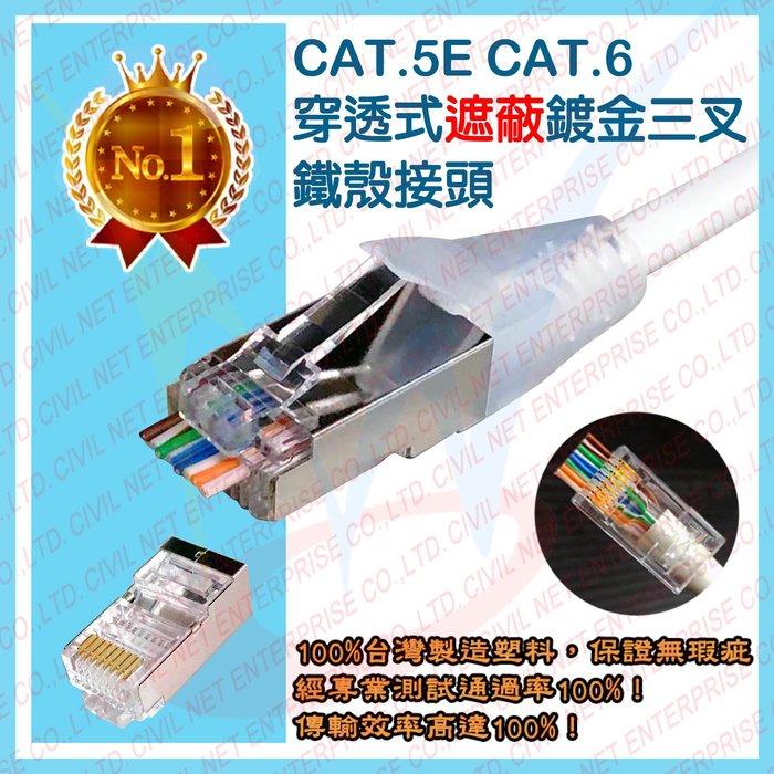 [瀚維] 台灣製造 標準型 CAT.5e CAT.6 金屬 遮蔽 穿透式水晶頭 鐵殼 RJ45 鍍金三叉 網路接頭 網路