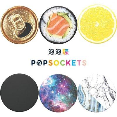 PinkBee☆【PopSockets】流行時尚系列 泡泡騷二代 PopGrip 美國 No.1 時尚手機支架*預購