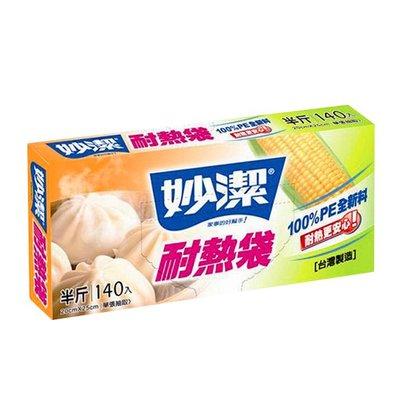【亮亮生活】ღ 妙潔耐熱袋 半斤 140入 ღ 袋體柔韌有光澤,接觸熱食更安心