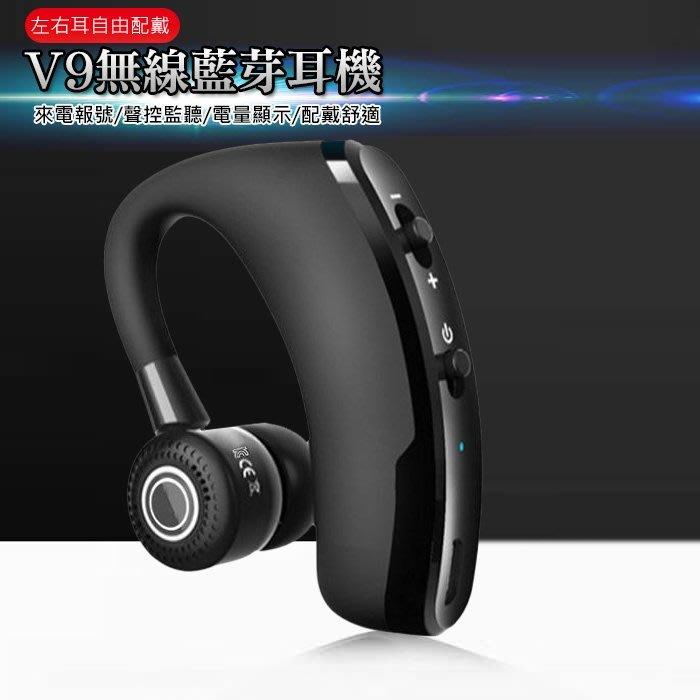 【公司貨 經典】 V9 無線藍芽耳機 耳掛式 商務耳機 入耳式耳機 無線耳機 藍芽耳機 觸控 運動耳機