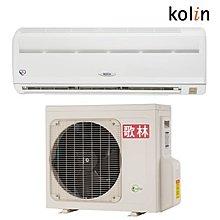 KOLIN歌林 8-10坪 定頻分離式冷氣 KOU-45203 /KSA-452S03
