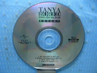 [無殼光碟]X  Tanya   BORED ENGLISH ALBUM  宣傳片