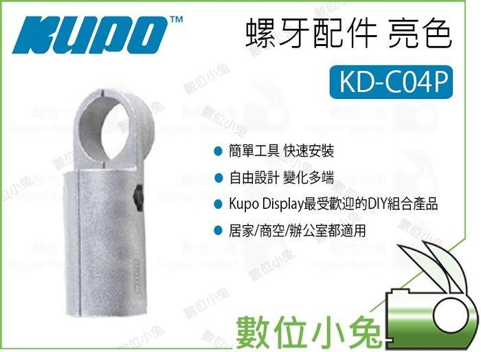 數位小兔【Kupo KD-C04P 轉接件 螺牙配件 亮色】轉接件 螺牙配件 中島系列 Super Joint  配件