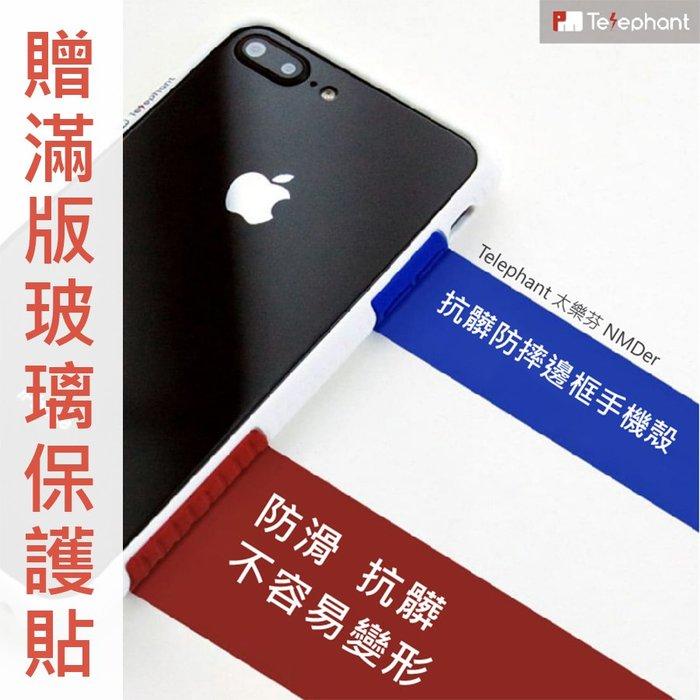 《現貨》送保護貼 太樂芬NMD系 抗污防摔手機殼 iPhone XS MAX/ XR/X/XS