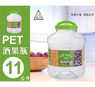 【卡樂好市】【PET果實酒醋瓶 11公升 】~台灣製造~廣口瓶/釀酒/酵素/醃漬/水果/儲米/培養菌種