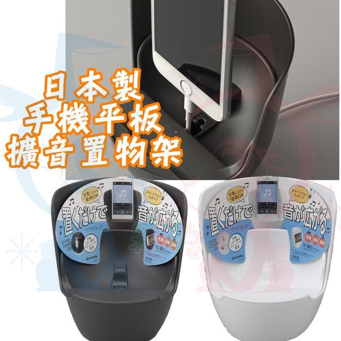 [霜兔小舖]日本代購  日本製  INOMATA  多功能手機擴音架手機擴音架  兩色