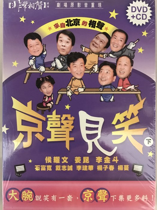 台北曲藝團~~ 非常相聲系列  京生見笑(下)