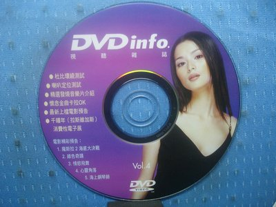 [無殼DVD光碟]JC DVD INFO視聽雜誌 VOL.4 DVD