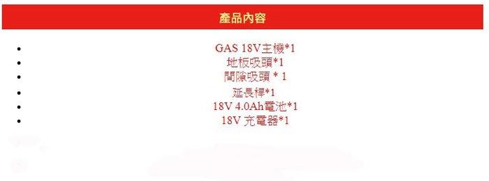 【晉茂五金】BOSCH 18V鋰電真空吸塵器 GAS18V-1 (附4.0AH單電.快充的充電器 ) 請先詢問庫存