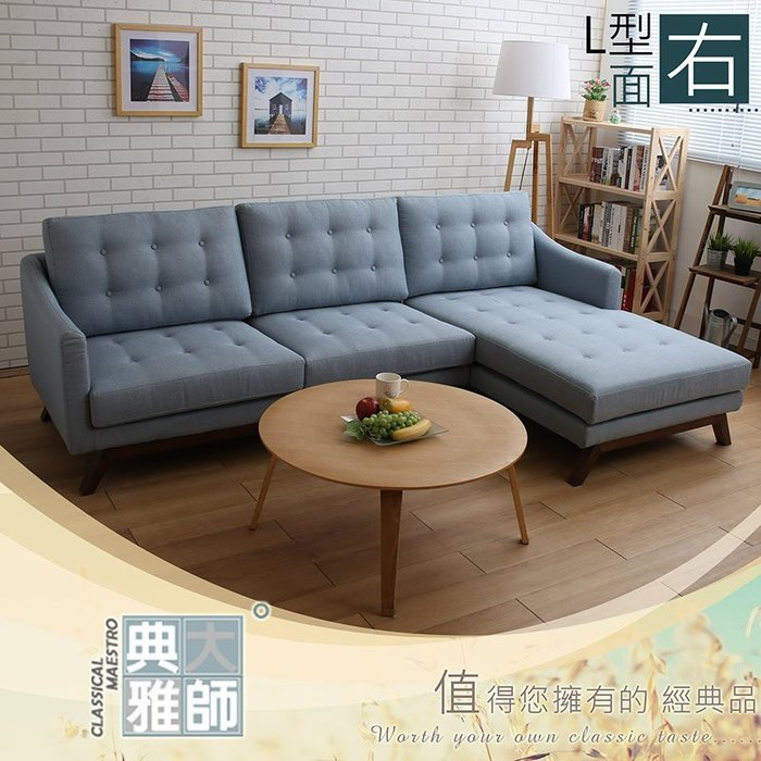 【多瓦娜】典雅大師Thalia塞妮亞藍色布質L型沙發-839-1