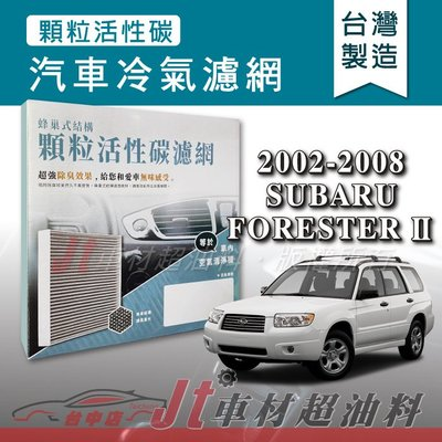 Jt車材 - 蜂巢式活性碳冷氣濾網 - 速霸陸 SUBARU FORESTER 2002-2008年 有效吸除異味