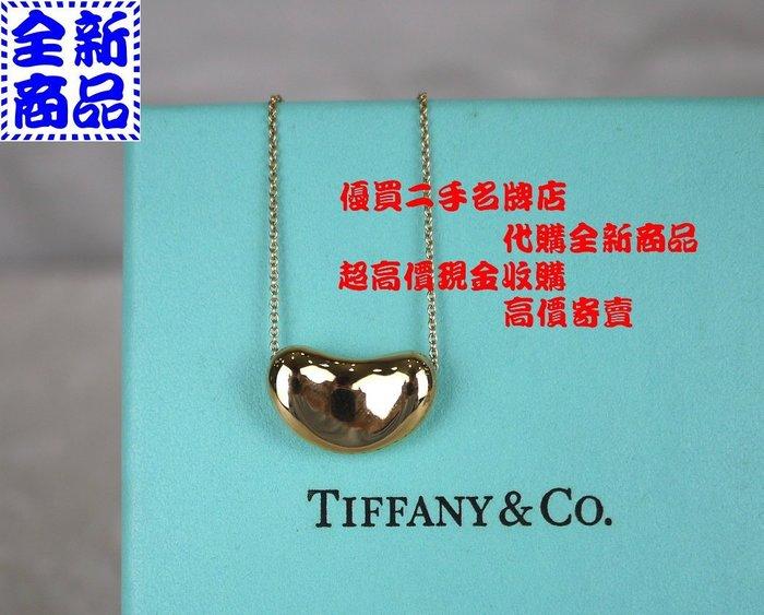 ☆優買二手精品名牌店☆ TIFFANY & CO.蒂芬妮 限量 大款 18 黃K金 750 相思豆 豆子 項鍊『全新』