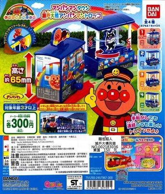 【扭蛋屋】麵包超人瀨戶大橋列車  《全4款》