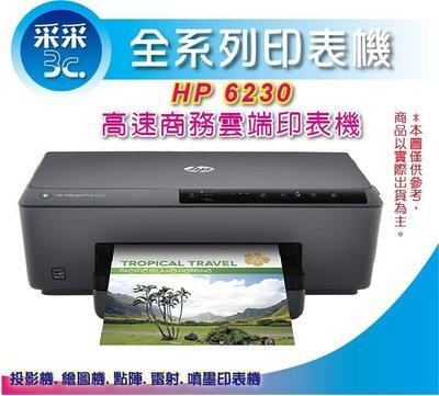 采采3c【含稅+2年保固】HP Officejet Pro 6230/oj6230/6230 A4高速雲端雙面商務機