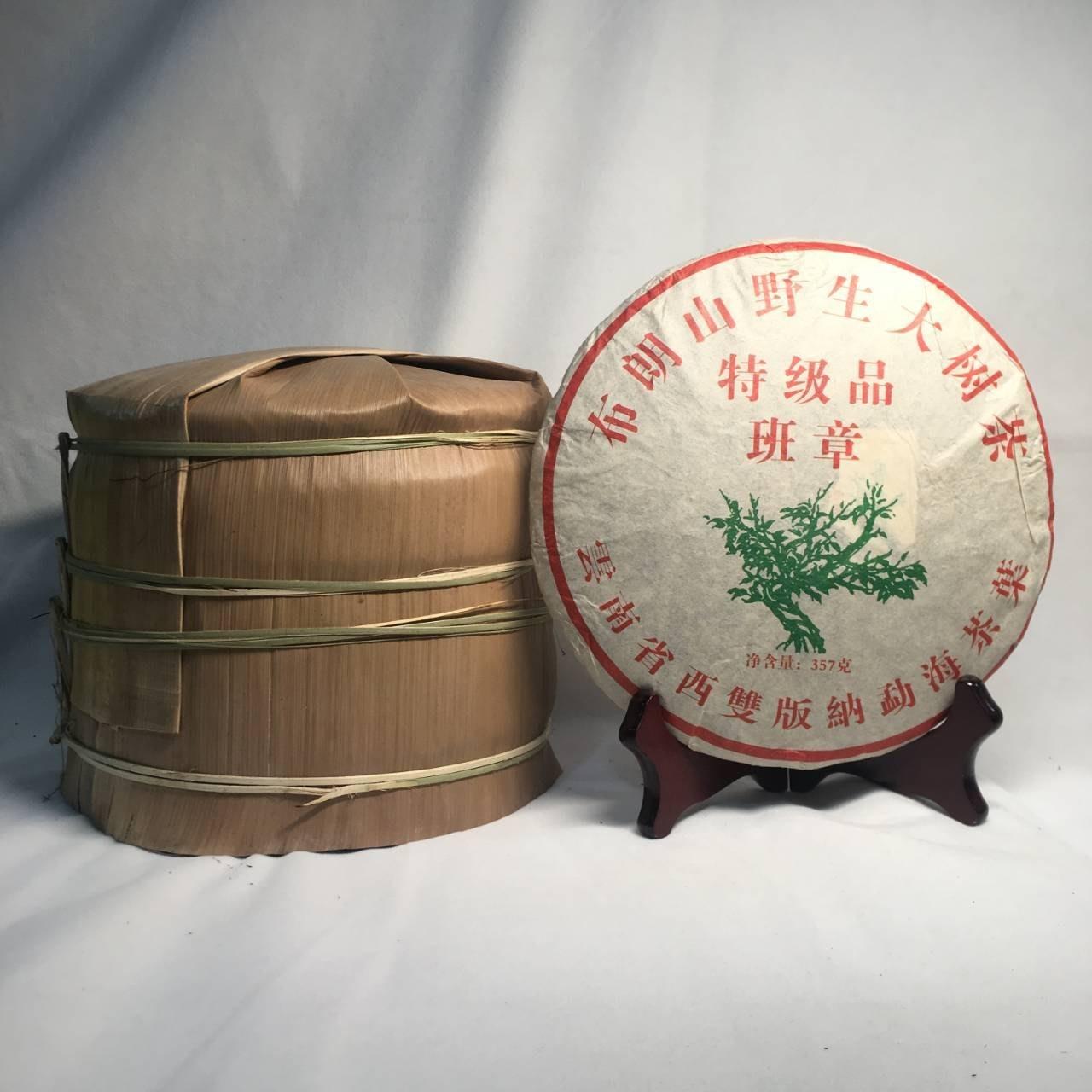 R㊣軒凌茶苑㊣-B993-青雲2009年班章特級品-生茶-357克-195元-