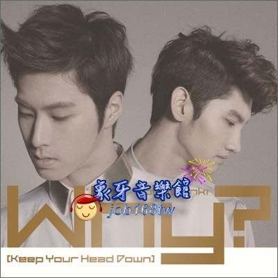 【象牙音樂】韓國人氣團體-- 東方神起 Why? (Keep Your Head Down) (CD+DVD) (韓國版)