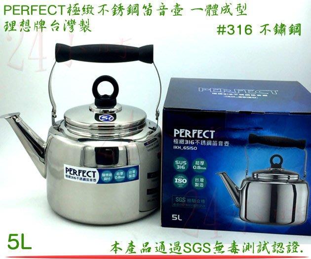 『24小時』PERFECT 極緻316不鏽鋼笛音壺5L 泡茶壺 開水壺 茶壺 大茶壺 水壺 笛聲壺 31-157