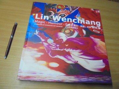 魔幻.詼諧.史詩林文強 · Magic.Humour.Epic Lin Wenchiang-有打折【買2本書打九折3本書