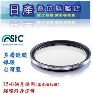 【日產旗艦】台灣製 STC Ultra Layer UV 37mm 銀框 保護鏡 濾鏡 勝勢公司貨 非 B+W Hoya