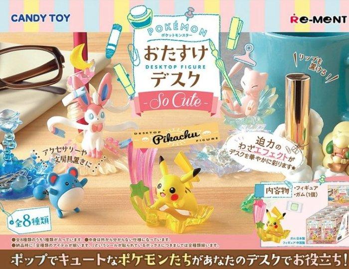 《FOS》日本 Re-Ment 寶可夢 桌上小幫手 So Cute 盒玩 (8入) 神奇寶貝 皮卡丘 玩具 2019新款