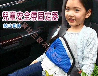 @貨比三家不吃虧@ 兒童安全帶固定器 車用安全帶套 安全護肩 安全帶護套 保護枕 安全帶護肩 安全座椅增高墊 枕頭