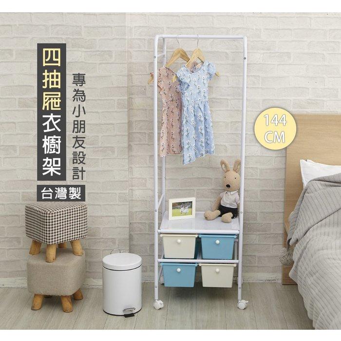 [tidy house]台灣製 開放式抽屜衣櫥架小款 三款可選 衣櫃 衣物收納架 GW0032BU2WH