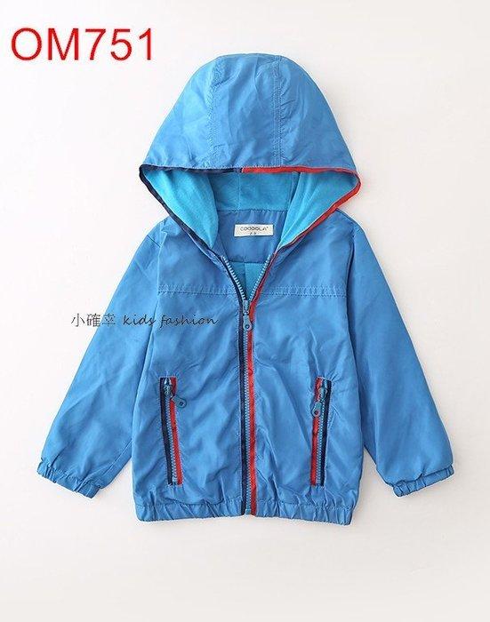 小確幸衣童館OM751 歐美男童運動個性雙色滾邊防風雨連帽外套雙層沖鋒衣拉鍊穿脫