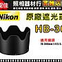 【原廠遮光罩】NIKON HB- 36  適用 70- 300mm...