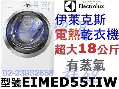 Electrolux伊萊克斯怡樂智祥銘...