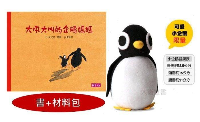 【大衛】親子天下 大吼大叫的企鵝媽媽(附限量把愛找回來小企鵝不織布DIY材料包)限量100組耶誕促銷(書+材料包)