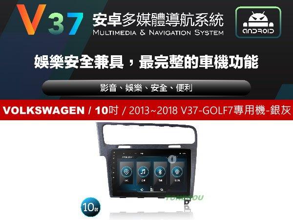 通豪汽車音響 JHY V37系列 VOLKSWAGEN / 10吋 / 2013~2018 GOLF7專用機-銀灰