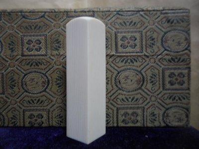 Q15長毛象牙印章~頂級5分2吋象牙方章(全新/透光/保真~如假包退)。