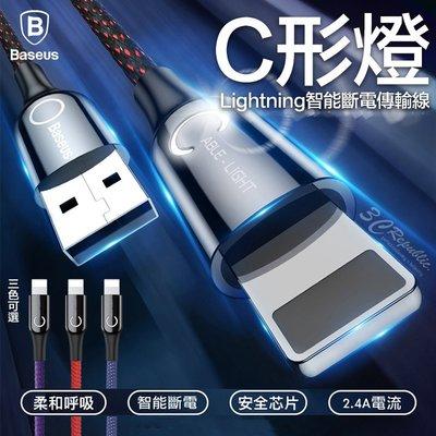 倍思 C型燈 Lightning iPhone XR Xs MAX 智能 自動斷電 2.4A 快速 充電 傳輸線 充電線